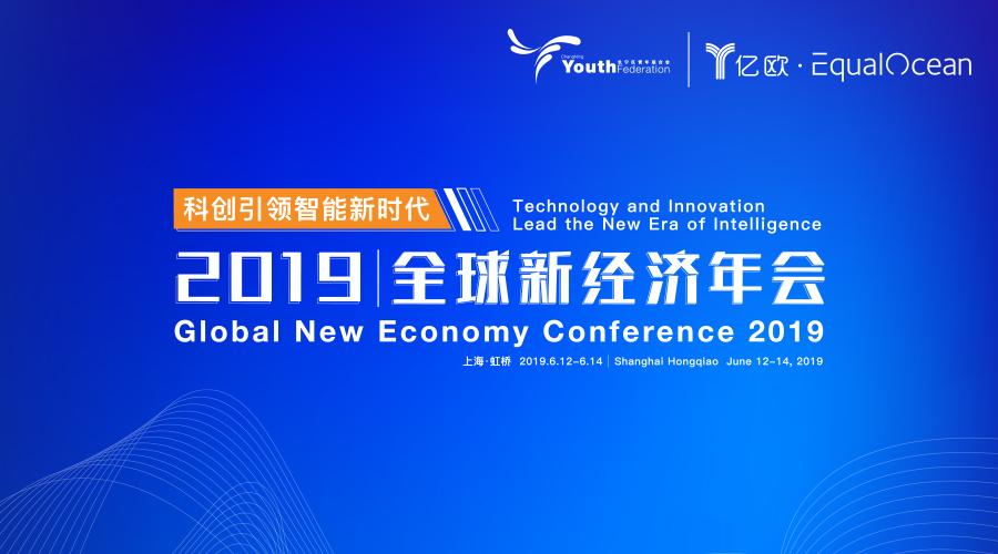 6大亮点,3大特色,150+知名嘉宾聚首,2019全球新经济年会将于6月在上海拉开帷幕