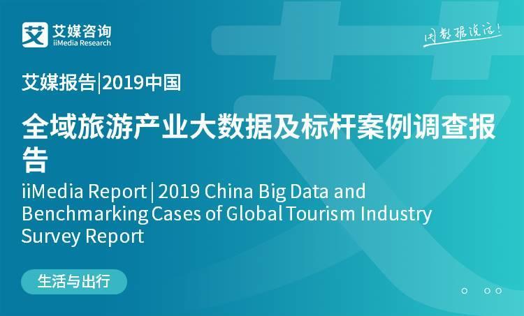 艾媒报告 |2019中国全域旅游产业大数据及标杆案例调查报告