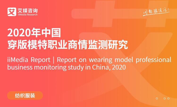 艾媒咨询|2020年中国穿版模特职业商情监测研究