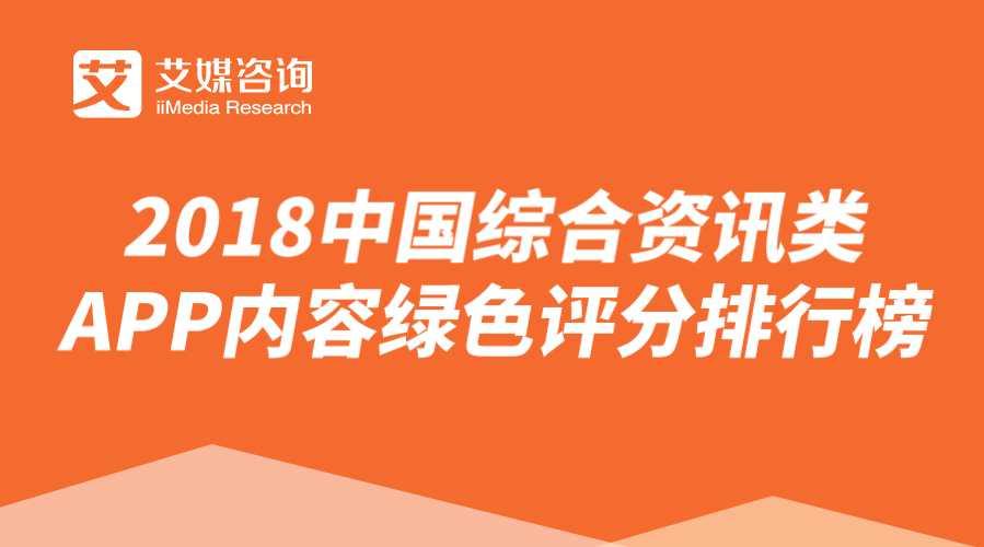 【艾媒榜单】2018中国综合资讯类APP内容绿色评分排行榜