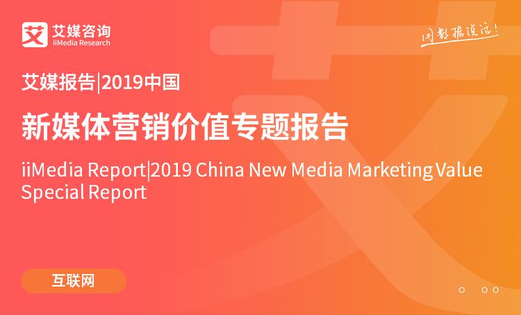 艾媒报告|2019中国新媒体营销价值专题报告