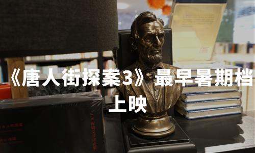 《唐人街探案3》最早暑期档上映,2020中国电影行业损失情况及2019年市场数据分析