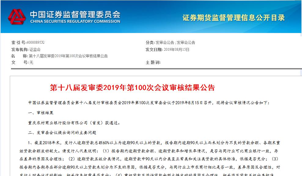 中小银行将迎上市高峰!重庆农商行IPO过会,成A股首家资产过万亿农商行