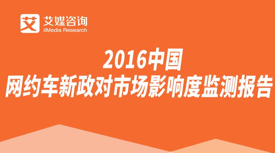 2016中国网约车新政对市场影响度监测报告