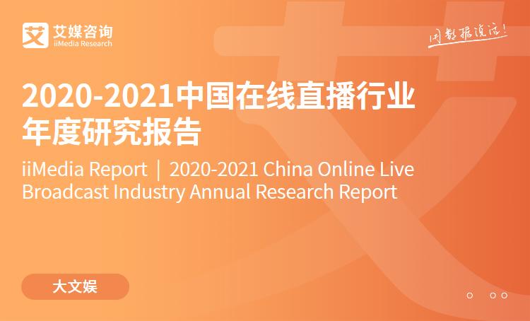 艾媒咨询|2020-2021中国在线直播行业年度研究报告