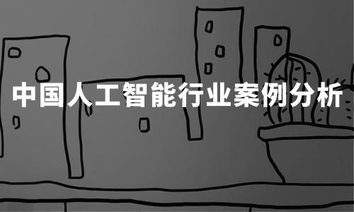 2020H1中国人工智能行业案例分析:商汤科技、深兰科技