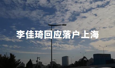 """李佳琦回应落户上海:愿为上海直播事业做贡献,各地电商人才""""争夺战""""已打响"""
