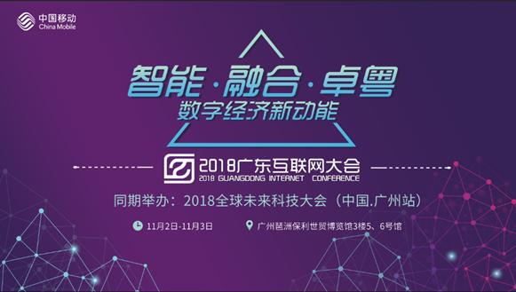 2018广东互联网大会即将召开,移动云助力企业上云