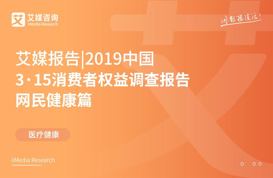 艾媒报告 |2019中国3·15消费者权益调查报告网民健康篇