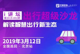 """艾媒咨询2019""""i讲坛""""北京站将举行,解读智慧出行新生态"""
