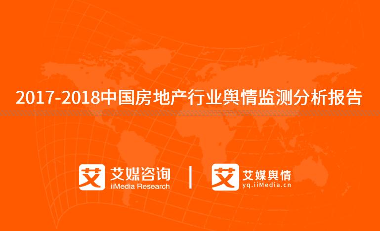 艾媒舆情 | 2017-2018中国房地产行业舆情监测分析报告