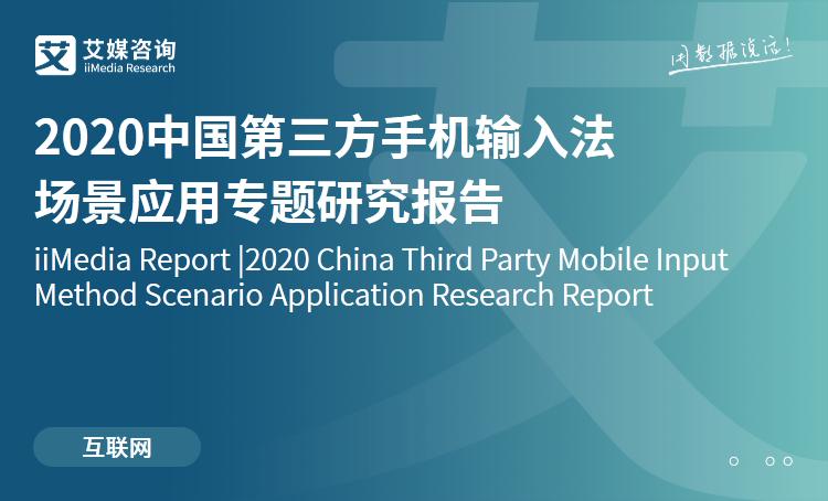 艾媒咨询|2020中国第三方手机输入法场景应用专题研究报告
