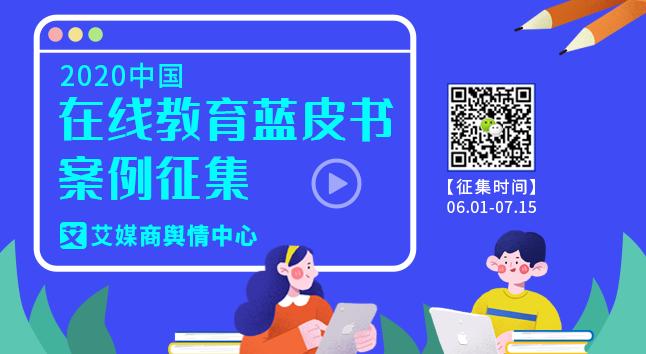 《2020中国在线教育蓝皮书》案例征集启动