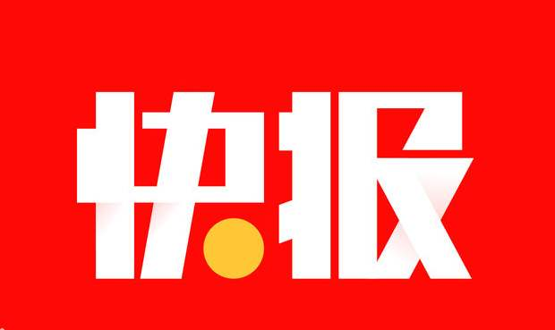 """福建泉州网信办依法关停违规APP """"天天快报""""等43款APP被下架"""