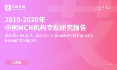 艾媒咨询|2019-2020年中国MCN机构专题研究报告