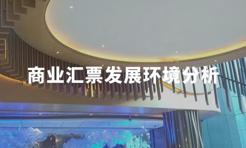 2019-2020年中国商业汇票发展环境分析