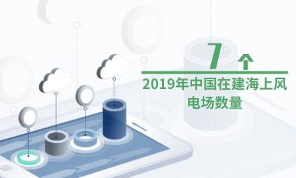 风电行业数据分析:2019年中国在建海上风电场数量为7个