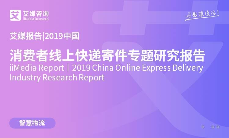 艾媒报告 |2019中国消费者线上快递寄件专题研究报告