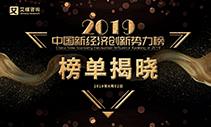 """艾媒咨询""""2019第三届中国新经济创新势力榜""""获奖名单隆重揭晓"""