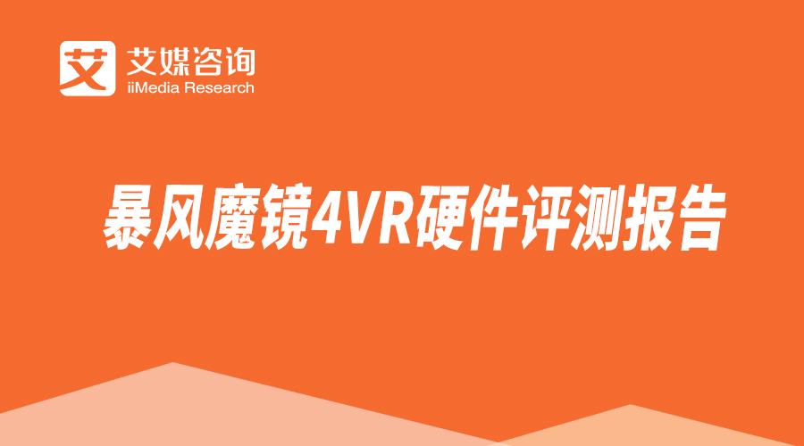 暴风魔镜4VR硬件评测报告