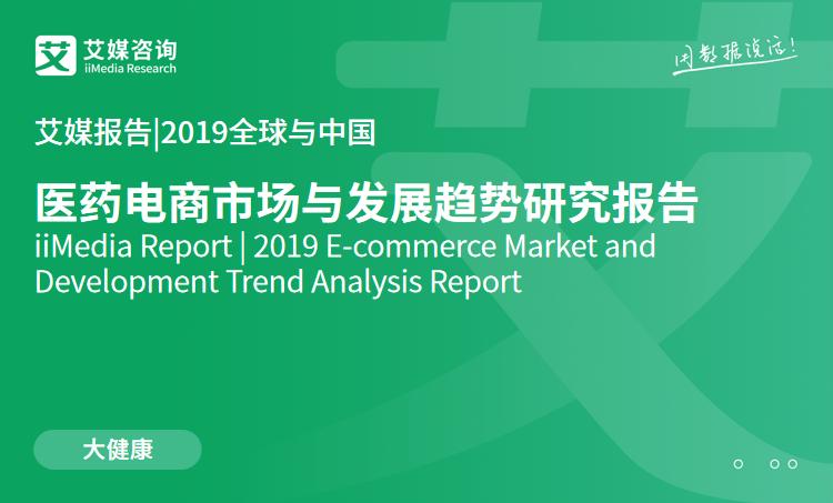 艾媒报告 |2019全球与中国医药电商市场与发展趋势研究报告
