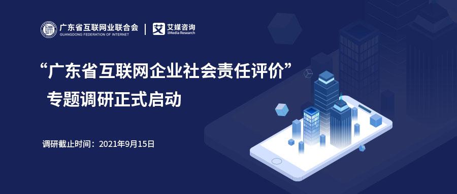 """重要公告:""""广东省互联网企业社会责任评价""""专题调研启动"""