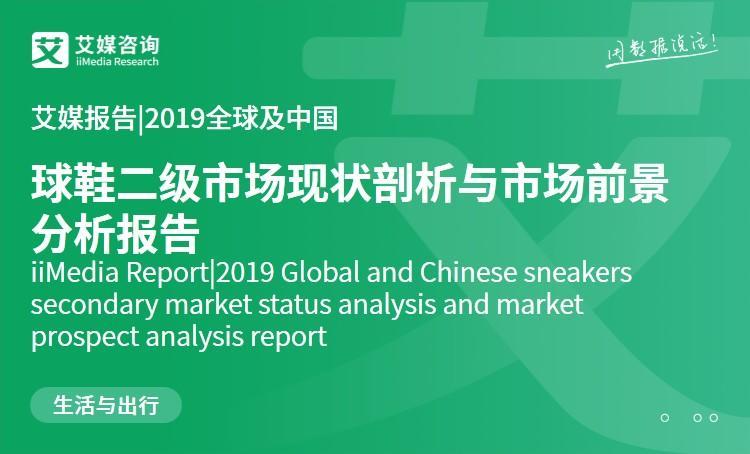 真假混杂难分辨!2019年全球及中国球鞋二级市场商业环境及问题分析