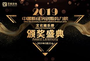 """艾媒咨询重磅揭晓""""2019中国新经济创新势力榜(文化娱乐榜)""""获奖名单"""