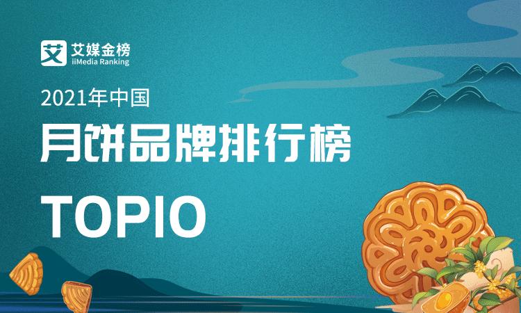 艾媒金榜 2021年中国月饼品牌排行TOP10