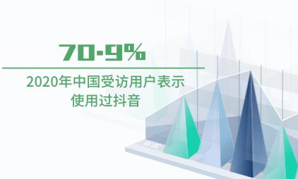 短视频行业数据分析:2020年中国70.9%受访用户表示使用过抖音