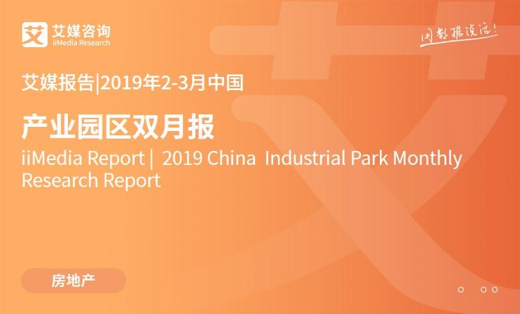 艾媒报告 |2019年2~3月中国产业园区双月报
