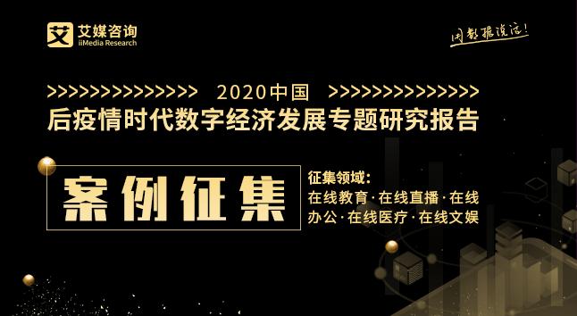 《2020中国后疫情时代数字经济发展专题研究报告》案例征集启动