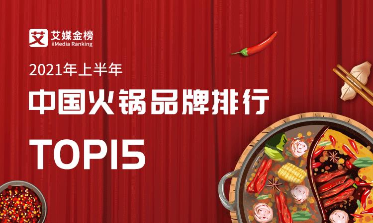 艾媒金榜|2021年上半年中国火锅品牌排行TOP15