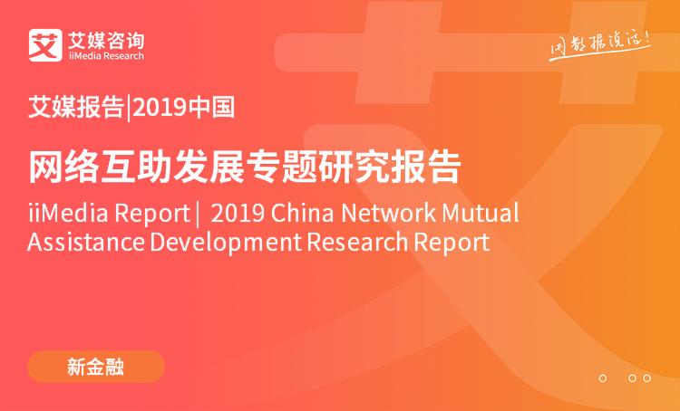 艾媒报告|2019中国网络互助发展专题研究报告