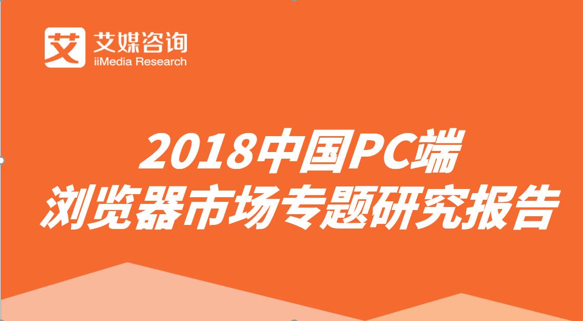 艾媒报告|2018中国PC端浏览器市场专题研究报告