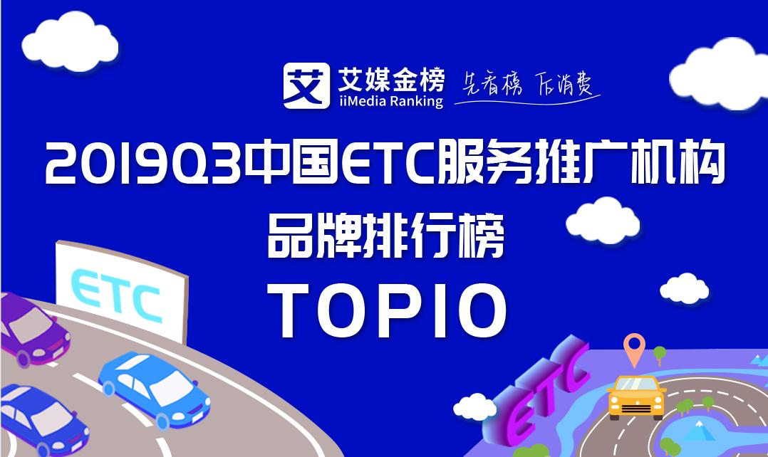艾媒金榜|2019Q3中国ETC服务推广机构品牌排行榜TOP10