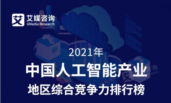 艾媒金榜 2021年中国人工智能产业地区综合竞争力排行榜