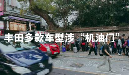 """丰田多款车型涉""""机油门"""",投诉高居不下,回应否认是品质问题"""