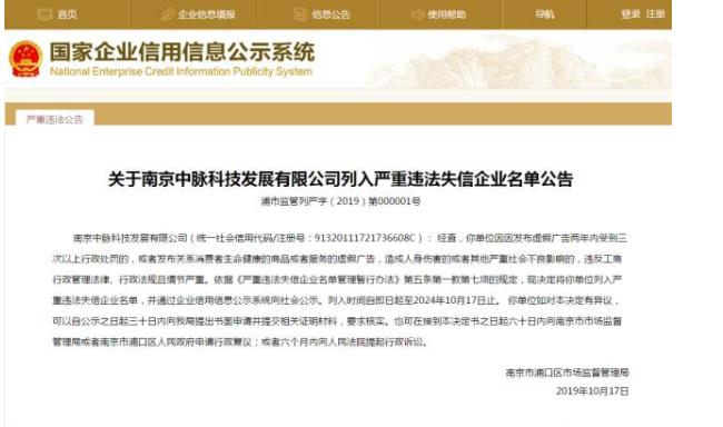 直销还是传销?号称床垫能治癌症,南京中脉被列入严重失信违法企业名单