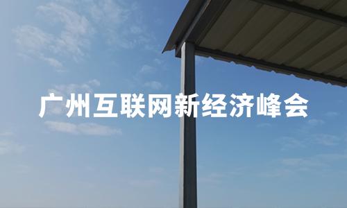2020广州互联网+新经济峰会:网聚正能量 赋能新经济