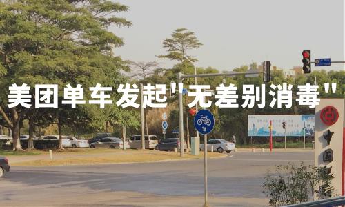"""美团单车发起""""无差别消毒"""",中国共享单车行业数据分析及发展趋势"""