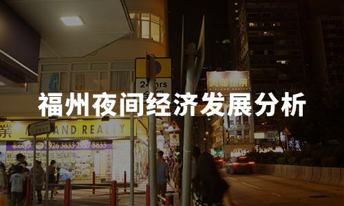 2020中国代表城市夜间经济发展分析——福州