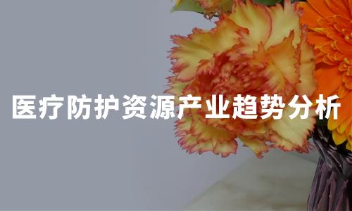 2020新冠疫情下中国医用口罩产值情况、医疗防护资源产业趋势分析