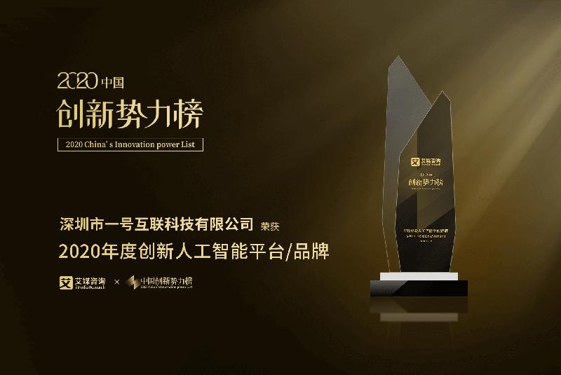 """一号互联斩获2020中国创新势力榜""""年度创新人工智能品牌""""大奖"""