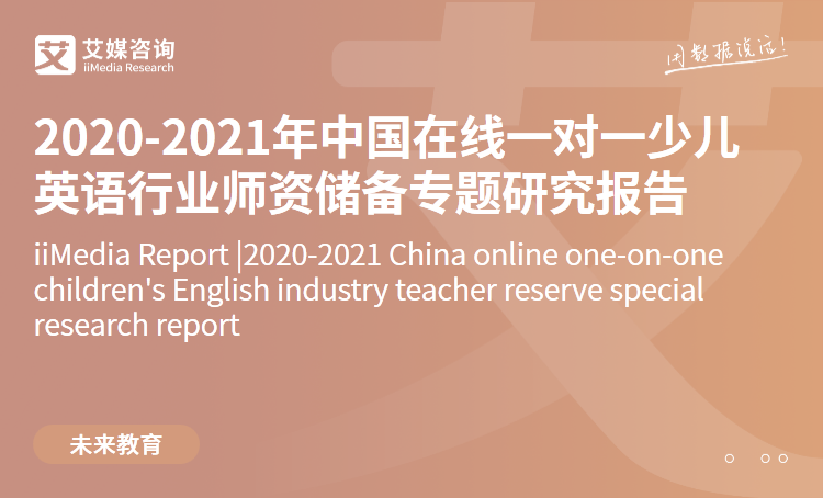 艾媒咨询|2020-2021年中国在线一对一少儿英语行业师资储备专题研究报告