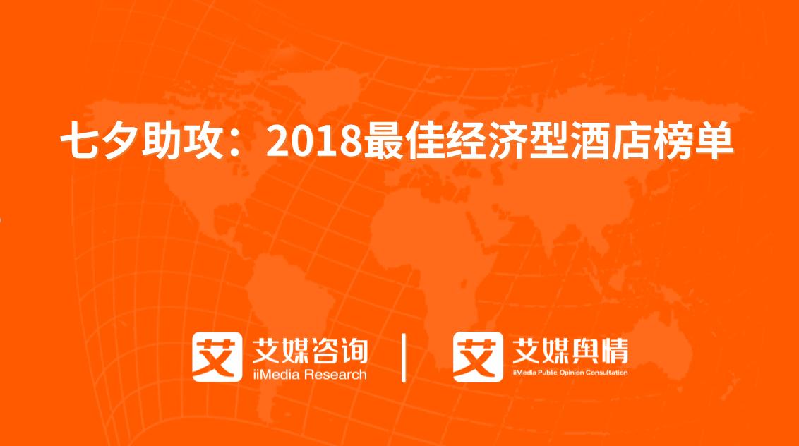 七夕助攻:2018最佳经济型酒店榜单