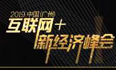 2019中国(广州)互联网+新经济峰会圆满举行,艾媒咨询荣获2项大奖