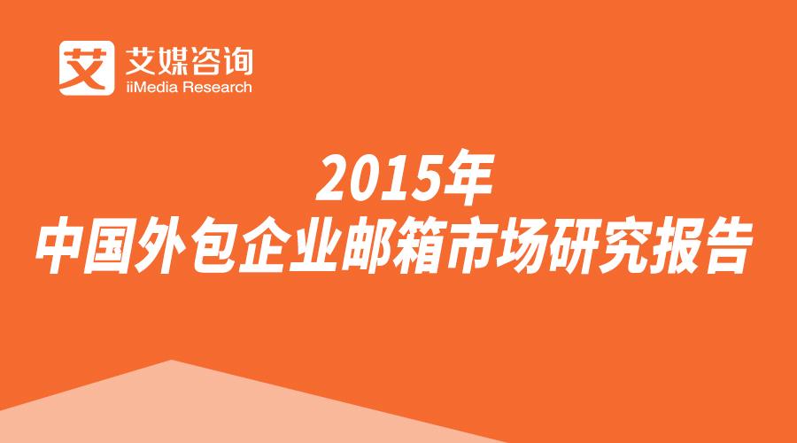 艾媒咨询:2015年中国外包企业邮箱市场研究报告
