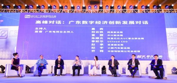 2018广东互联网大会高峰对话:聚焦广东数字经济创新发展