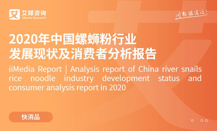 艾媒咨询|2020年中国螺蛳粉行业发展现状及消费者分析报告